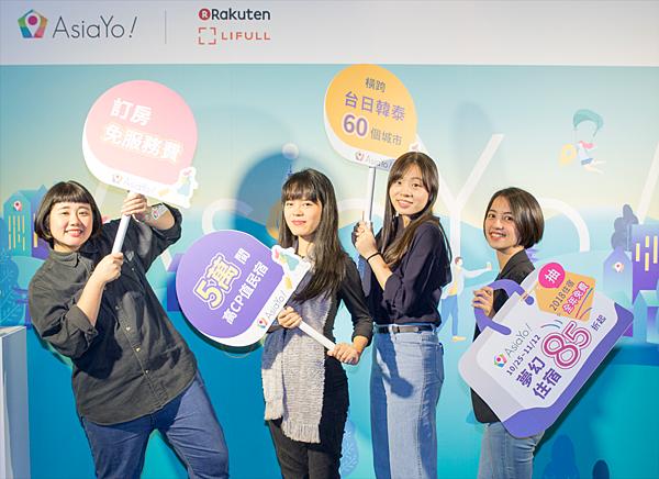 圖三:即日起至11月12日止,AsiaYo訂房全面85折起,再抽2018全年免費住宿!