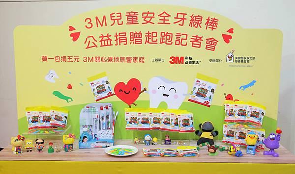 6.3M公司推出「3M兒童安全牙線棒醫療關懷計畫」,即日起至12月31日止,凡購買一包「你購買 我捐款」字樣的「3M兒童安全牙線棒」公益新包裝,3M就捐五元給「麥當勞叔叔之家慈善基金會」,幫助遠地就醫兒童家庭。