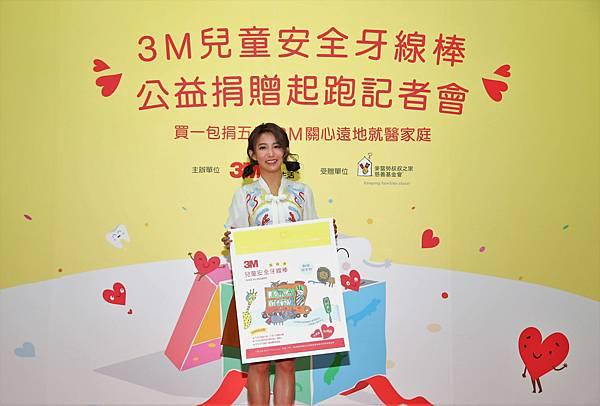 3.藝人郭書瑤力挺遠地就醫家庭,擔任「3M兒童安全牙線棒醫療關懷計畫」愛心大使,揭露「3M兒童安全牙線棒」公益新包裝。