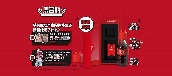 大陸紅星鹿唅與可口可樂合作「鹿」音瓶禮盒