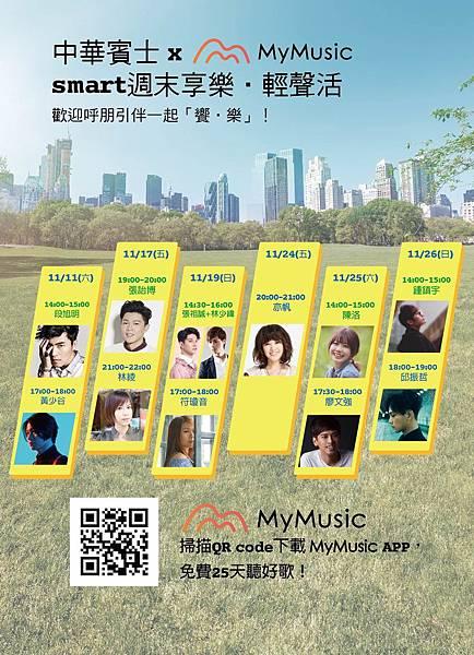 11月份週末中華賓士x MyMusic在#smartPopUpTaipei推出「smart週末享樂‧輕聲活」Live活動