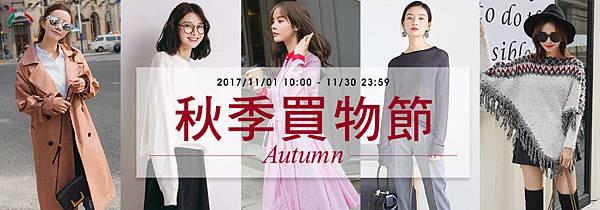 【新聞附件1】秋季買物節