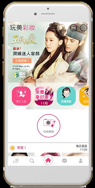 玩美彩妝X韓劇《王在相愛》合作限定妝容