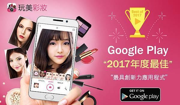 「玩美彩妝」獲選為Google Play最具創新力應用程式
