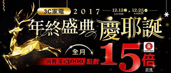 【新聞附件1】樂天市場年終盛典慶耶誕