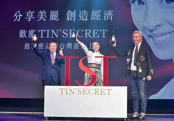 【圖五】TST創辦人林瑞陽、張庭、台灣總代理負責人黃揆元共同歡慶Tin