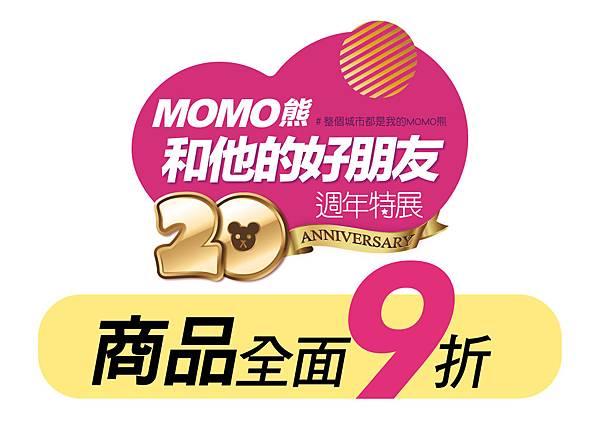 MOMO熊特展商品9折優惠