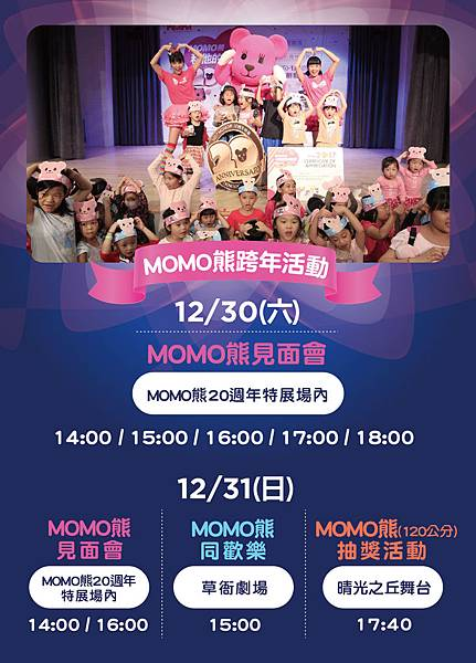 MOMO熊跨年活動_特展免費入場