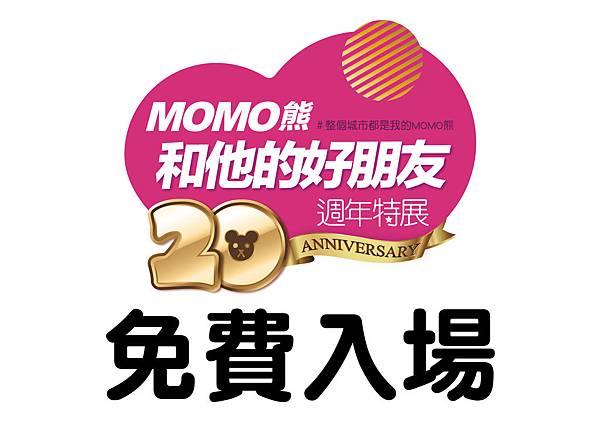 MOMO熊特展免費入場