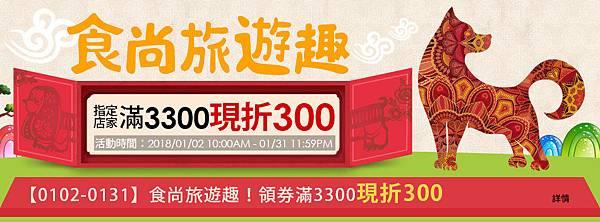 【新聞附件1】樂天食尚旅遊趣 指定店家消費滿3300元現折300元