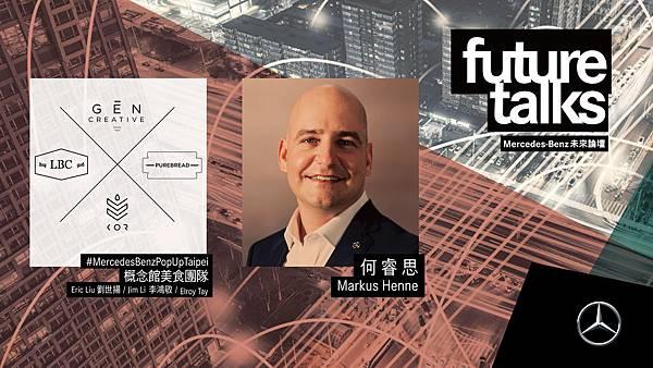 1 月 17 日【Future Talk 未來論壇】主題【共享經濟打造創新餐飲空間】