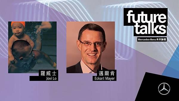 1 月 20 日【Future Talk 未來論壇】主題【我挑戰 你以為的不可能】