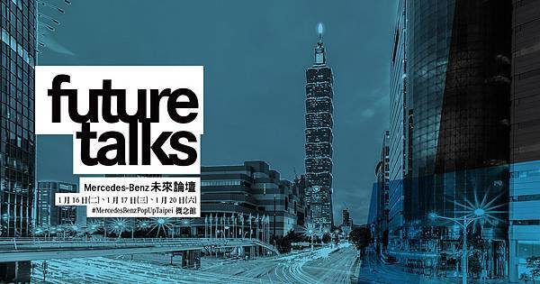 Mercedes-Benz【Future Talk 未來論壇】將於1月16、17、20日在信義區#MercedesBenzPopUpTaipei...