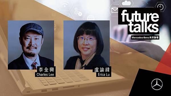 1 月 16 日【Future Talk 未來論壇】主題【2018 數位營銷發展趨勢與 KOL 生態分享】