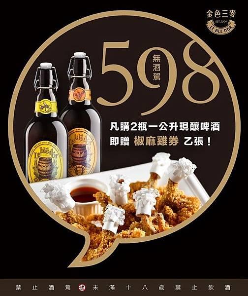 「598無酒駕外帶優惠」-凡消費者來店外帶1公升啤酒2瓶,即可獲得人氣餐點「椒麻雞」兌換券一張,在家聚會開趴更能安心享受微醺樂趣。