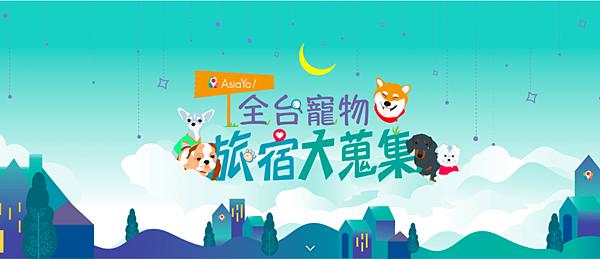 圖一:AsiaYo 推「全台寵物友善民宿」,並以萬元住宿金抽獎鼓勵大家帶毛小孩出遊走春