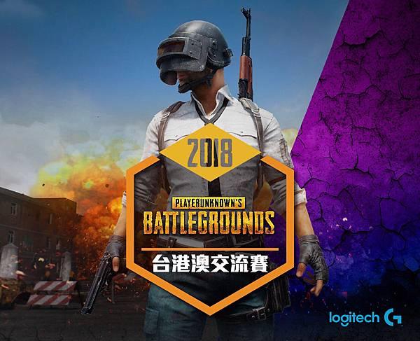 圖一:羅技聯合華碩ROG玩家共和國、Intel,打造亞洲最大吃雞盛典,就在2018台北國際電玩展!