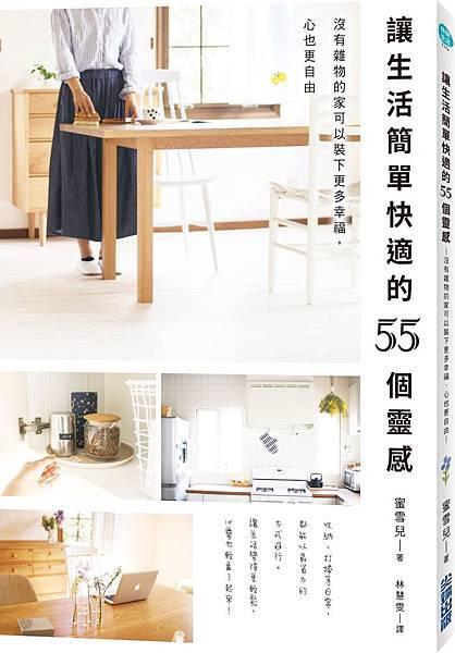 《讓生活簡單快適的55個靈感:沒有雜物的家可以裝下更多幸福,心也更自由》