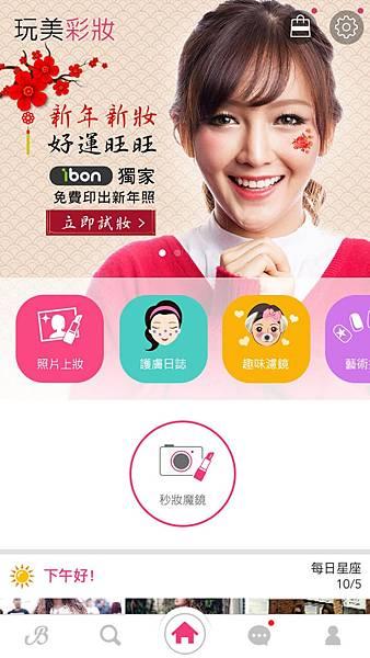 玩美彩妝x ibon 首頁banner