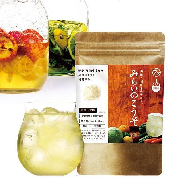 【新聞照片11】用喝的體內美容超值四入組-Kyunan 未來式酵素