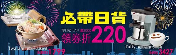 【新聞照片3】日本樂天直送館滿3000領券折220