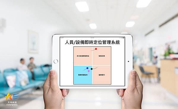 天奕科技於2018智慧醫療展推出公分級室內定位系統 與神通資科共同推動智慧醫療創新服務