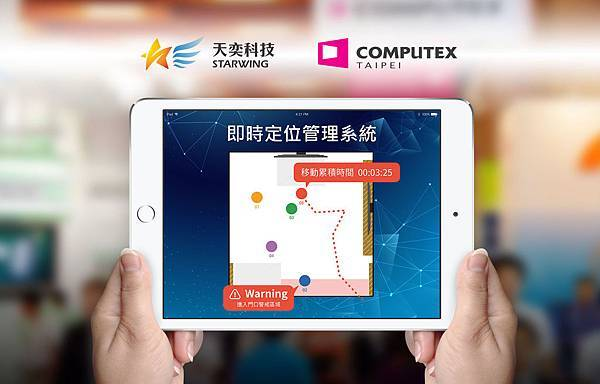 天奕科技前進COMPUTEX 2018 展示「AI級」無線室內定位技術
