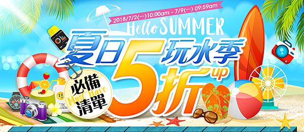 _【新聞照片1】夏日玩水季 必備清單5折起