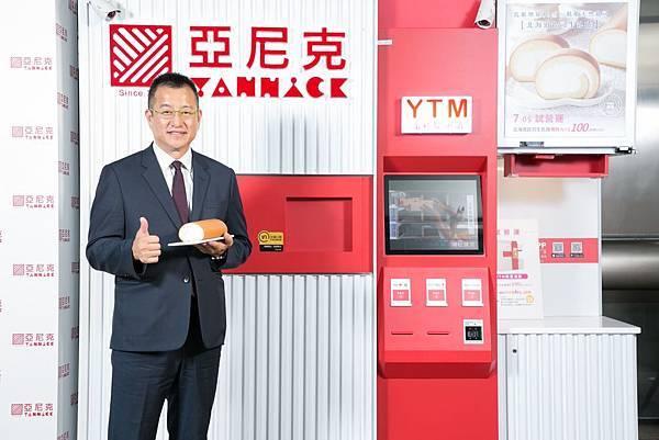 亞尼克YTM包含四大特色:現場購買&官網線上訂購2小時取貨、便利支付功能、全程安心服務、遠端智慧監控,預估能創造生乳捲銷售約30%成長動能