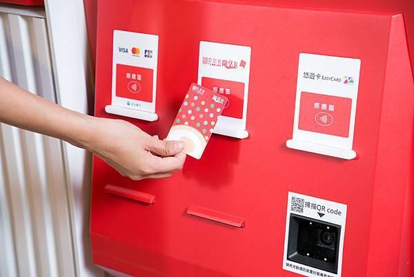 亞尼克YTM提供4種便利支付功能,包含信用卡、悠遊卡、隨享卡及行動支付(搭配亞尼克隨享卡APP)
