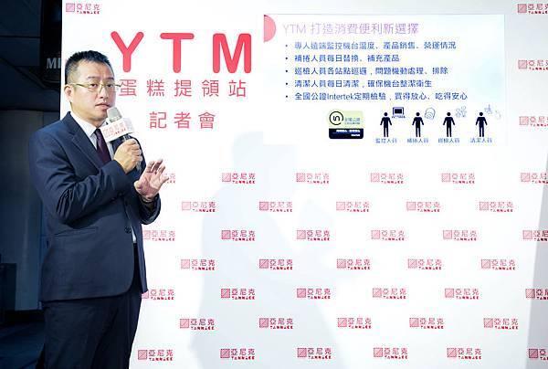 亞尼克YTM打造便利消費新選擇,透過遠端智慧監控提供全程安心服務,更主動聘請「全國公證Intertek」定期檢驗機台及產品衛生安全
