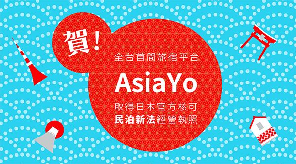 圖一:AsiaYo 今 (12) 日宣布取得日本政府正式核可的經營執照,在《民泊新法》規制下提供合法日本旅宿房源給台灣赴日旅客.png
