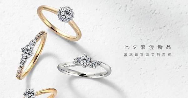 _【商品形象照】銀座白石訂婚鑽戒Smiling Series.jpg