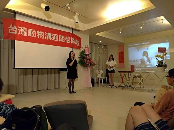 台灣動物溝通關懷協會理事長黃孟寅致詞.JPG