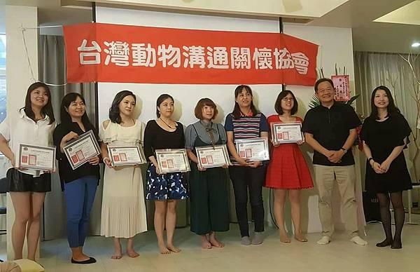台灣動物溝通關懷協會開幕大典活動照片.JPG