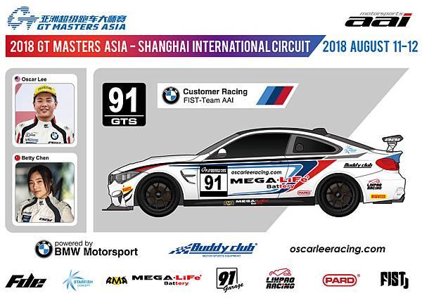 FIST Team AAI GT Masters Asia.jpg