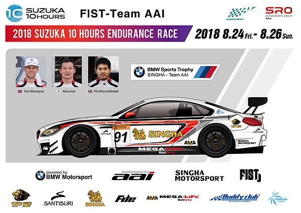 FIST-Team AAI車隊參加SUZUKA 10Hours耐久賽.jpg