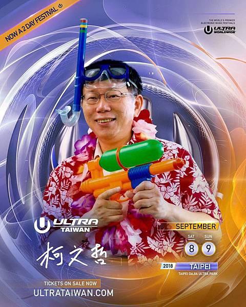 新聞圖片:台北市長柯文哲將在ULTRA Taiwan化身為唱片騎師,帶來驚喜表演,與電音子民在國際音樂聖殿同歡