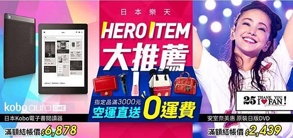 【新聞照片1】樂天市場推出「日本樂天直送館」,以零時差日式購物體驗,提供日本最新流行商品給台灣消費者.jpg