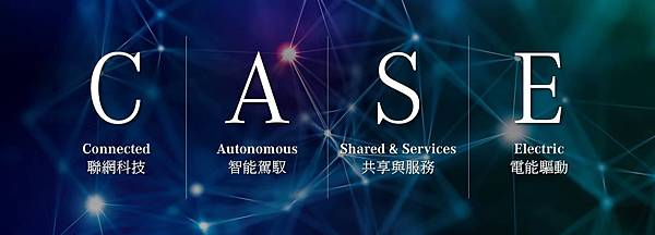 「C.A.S.E.」核心理念不僅是未來移動世界的藍圖,更是Mercedes-Benz鏈結當代與未來的重要橋樑.jpg