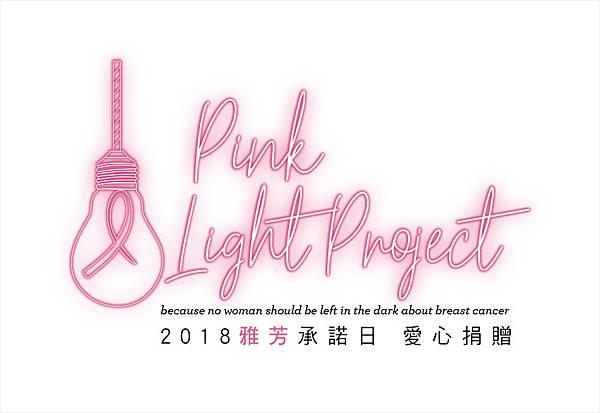 圖1.雅芳號召愛美女性一起為乳癌防治盡心努力,點亮粉紅光計畫.jpg