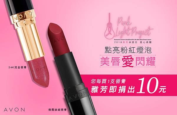 圖2. 凡購買雅芳指定唇膏,即捐贈$10元,讓時尚唇色點亮愛的風采.jpg