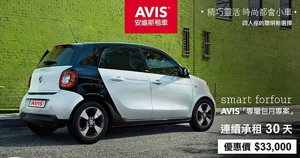 AVIS安維斯推出smart forfour 專屬包月專案,每月只要33,000元就能天天開smart!.jpg