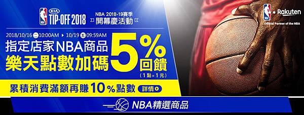 【新聞照片1】樂天市場推出NBA開幕慶活動,多款商品應有盡有,讓球迷可以更享受參與這次賽事。.jpg