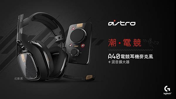 【圖一】北美暢銷潮牌電競耳機ASTRO系列於10月18日強勢登台!.jpg