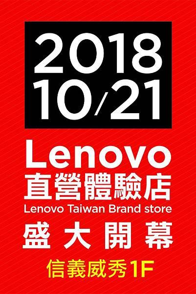Lenovo直營體驗店即將在本周日於信義威秀一樓盛大開幕 開幕慶推出三大超值好禮.jpg
