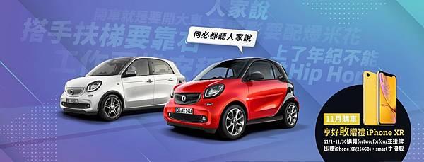 史上最強優惠!smart 11月購車 享好敢贈禮 iphone XR 帶著走.jpg