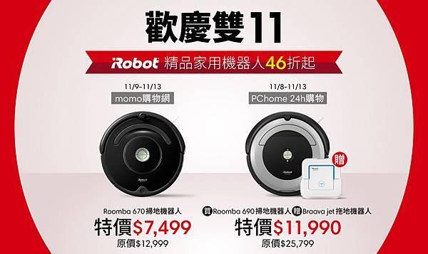 為迎接一年一次的雙11電商檔期,來思比科技於台灣兩大電商平台規劃超值雙11促銷活動.JPG