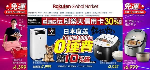 【新聞照片1】看準日貨代購商機,日本樂天擬在台加倍投資跨境銷售.jpg