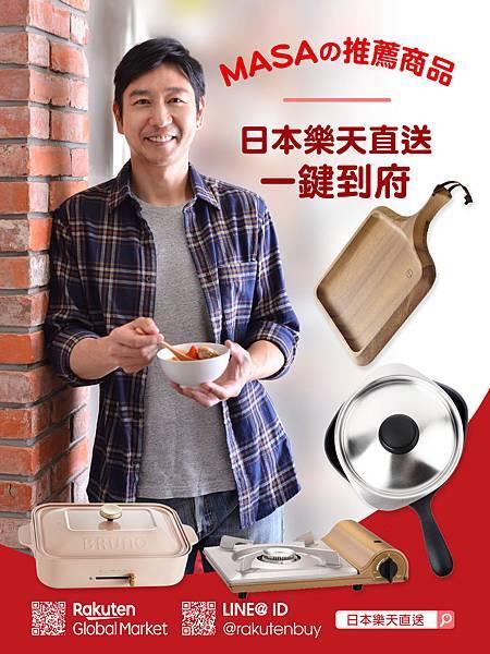 【新聞照片2】樂天積極攜手線上日本KOL合作,長期合作夥伴MASA預計於11月14日推出新書,利用與樂天合作的商品製作料理。.JPG